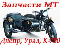 МТ Днепр, Урал, К-750 (Запчасти)