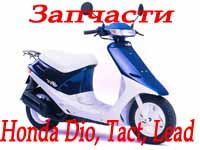 Honda dio zx tact lead (Запчасти)